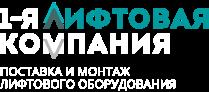 Логотип Первая лифтовая компания