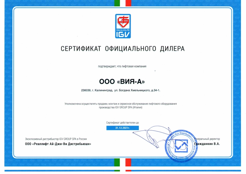 Фото сертификата компании